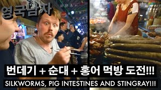 Download 한국 처음 가본 영국인!! 광장시장에서 번데기+순대+홍어 먹방 도전!!! // Silk Worms and Stingray at a Korean Market!!! Video