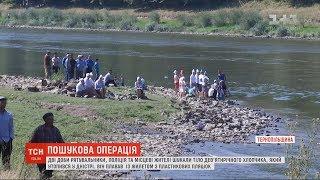 Download На Тернопільщині дві доби шукали тіло хлопчика, який втопився у Дністрі Video