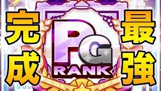 Download PG爆誕!夢の選手ランクに到達!!!【パワプロアプリ】 Video