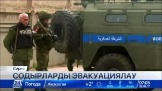 Download Сирияда қарулы топ мүшелерін эвакуациялаудың екінші кезеңі басталды Video
