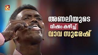 Download Malyali Darbar Amrita TV   Vava Suresh Part 2 Video