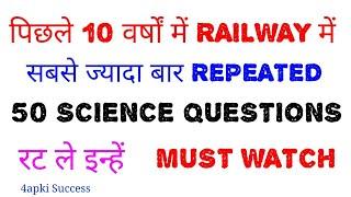 Download SCIENCE के ये 50 QUESTIONS RAILWAY में बार-बार पूछे जाते हैं    रट ले इन्हें Video