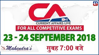 Download 23 - 24 September | Current Affairs 2018 at 7 am | UPSC, Railway, Bank,SSC,CLAT, State Exams Video