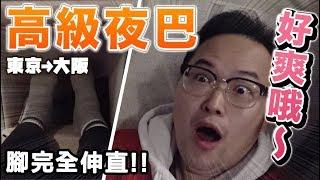 Download 日本最高級夜巴?腳可以完全伸直的超舒適巴士介紹《阿倫去旅行》 Video