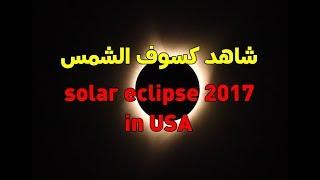 Download شاهد كسوف الشمس الكلى solar eclipse 2017 in USA Video