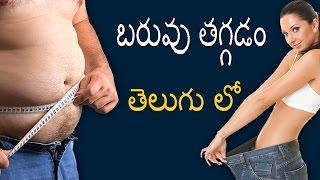 Download బరువు తగ్గడం ఎలా / weight loss tips in telugu/Health tips in telugu Video