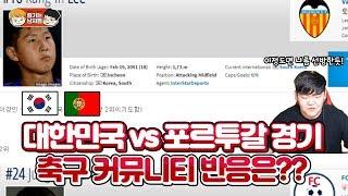 Download 한국 vs 포르투갈 경기 축구 커뮤니티 반응은? | 2019 U-20 월드컵 Video