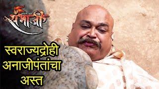 Download Swarajya Rakshak Sambhaji | अनाजी पंतांचा अंत | Full Episode Update | Dr.Amol Kolhe | Zee Marathi Video