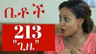 Download Betoch - ″ጊዜ″ Betoch Comedy Ethiopian Series Drama Episode 213 Video