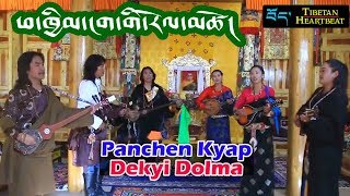 Download Panchen Kyap & Dekyi Dolma (2018) - PhaKhyim NgakGhi RolTso Video