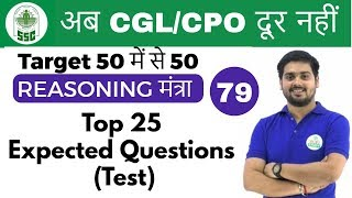 Download 7:00 PM Reasoning मंत्रा by Hitesh Sir | Top 25 Expected Questions |अब CGL/CPO दूर नहीं | Day #79 Video
