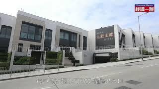Download 九肚山峰 洋房 KAU TO HIGHLAND HONG KONG MANSION HOUSE Video