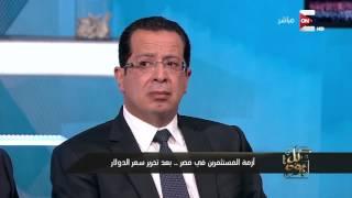Download كل يوم - أزمة المستثمرين في مصر .. بعد تحرير سعر الدولار Video