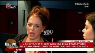 Download Youweekly.gr: Ελένη Ράντου θέλει να σταματήσει το Κωνσταντίνου και Ελένης! Video