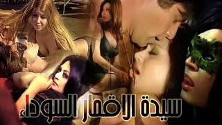 Download سيدة الاقمار السوداء - Sayedat El Aqmar El Sawdaa Video