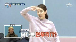 Download 뮤지컬 연습 中 '몸치 원배우'를 위해 무용과 출신 매니저가 나섰다!(a.k.a 기준 아내) l 아빠본색 126회 Video