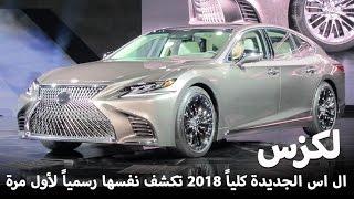 Download لكزس ال اس 2018 الشكل الجديد كلياً تدشن نفسها رسمياً ″تقرير وصور″ Lexus LS Video