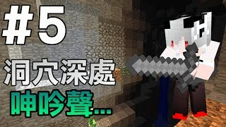 Download 【Minecraft】紅月的生存日記 #5 洞穴深處的呻吟聲 Video