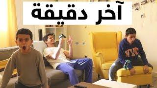 Download تحدي فيفا 18 مع اخواني | مباراة مجنونة Video