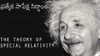 Download Einstein's The Theory Of Special Relativity Explained In Telugu | The Theory Of Relativity-1 Video