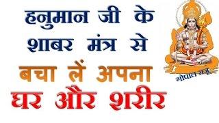Download हनुमान जी का शाबर मंत्र और बस पायें डर से छुटकारा - Bhaynashak Hanuman Janjeera Mantra Video