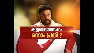 Download Dileep to turn first accused in Actress Molestation Case? | News Hour 18 Oct 2017 Video