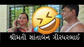 Download શ્રીમતી શાંતાબેન ગીરધરભાઈ Video