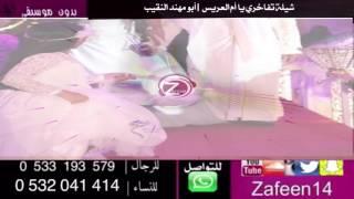 Download شيلة تفاخري يا ام العريس| بدون موسيقى | استديو زفين للانتاج الفني | للطلب 0532041414 Video