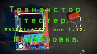Download M328Kit+TFT. ver 1.12. Калибровка. Video