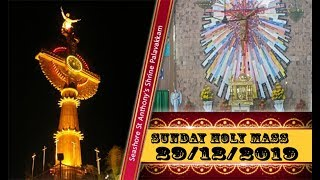 Download Sunday Tamil Mass (26/01/2020) (Tamil)(RC) - Seashore St. Anthony's Shrine Time -07: 30 Am Video
