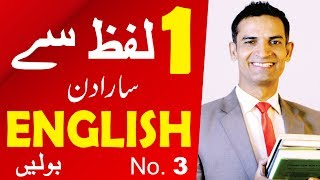 Download Learn to speak English fluently with low English vocabulary by M. Akmal | The Skill Sets Video
