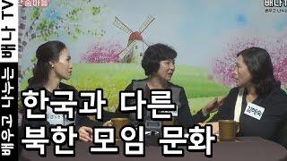 Download [당찬 줌마들] 9회 - 북한 아줌마 동창회, 모임, 북한 모임 문화, 탈북자 Video