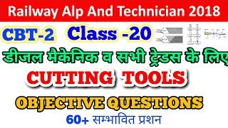 Download Class-20 || CUTTING TOOLS Important Questions || RRB ALP DIESEL MECHANIC CBT-2 || Fitter || Video