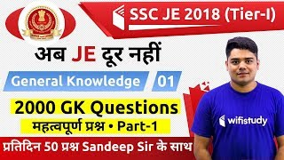 Download 8:00 PM - SSC JE 2018 (Tier-I) | GK by Sandeep Sir | 2000 GK Questions (Day#1) Video
