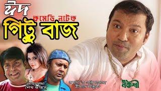 Download Gittu Baz Eid Comedy Drama | গিট্টু বাজ | Siddik, Tomal, Arfan Ahmed, Jannat Rupu, Evan Mallik Video