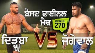 Download #270 Best Final Match Dirba VS Jogewal Kamalpura (Ludhiana) Kabaddi Cup 20 Jan 2018 Video