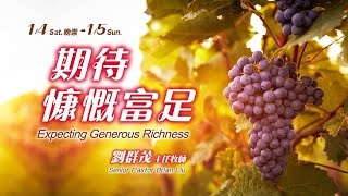 Download 【主日信息】期待慷慨富足Expecting Generous Richness/劉群茂牧師 20200105 Video