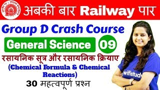 Download 12:00 PM - Group D Crash Course | GS by Shipra Ma'am | Day#09| Chemical Formula & Chemical Reactions Video