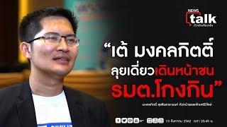 Download ลุยเดี่ยวเดินหน้าชนรัฐมนตรีโกงกิน : NEWS TALK มงคลกิตติ์ Video