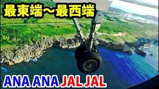 Download 【1日で日本縦断】根室~与那国島 飛行機4便乗り継ぎの旅【1806航空4】6/21-02 Video