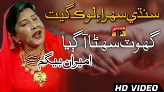 Download Ghot Sonhra Aa Gaya - Ameeran Begum - Old Song SIndhi - TP Sindhi Video