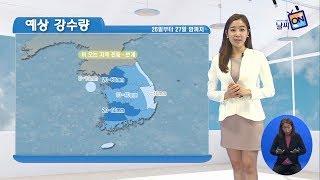 Download [날씨정보] 06월 26일 11시 발표 수화방송 Video