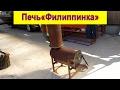 Download Печь буржуйка из газового баллона с вторичным дожигом Video
