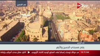 Download اطلالة علوية على حي الحسين بالقاهرة Video