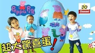 Download 大奇趣蛋/巨大驚喜蛋 粉紅豬小妹/佩佩豬玩具 過家家遊戲 男女孩玩具开箱 生日礼物Giant Surprise Egg Peppa Pig Toys Opening By Jo Channel Video