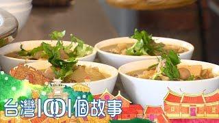 Download (網路搶先版)割稻飯菜尾湯五寶飯 重現記憶中的好味道 台灣1001個故事 20181230【全集】 Video