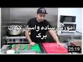 Download آموزش كباب برگ همراه با جوادجواديhow to make kabab barg Video