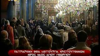 Download Πατριαρχική Θ. Λειτουργία Χριστουγέννων 2011 Video