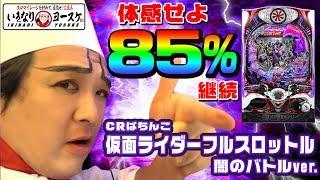 Download 【最新台】仮面ライダーフルスロットルで85%やるまで全ツッパするコック|1GAMEいきなりヨースケ特別編【パチンコ】 Video
