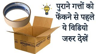 Download How to use Waste Cardboard and Tape roll I Very Easy craft I Creative Diaries Video